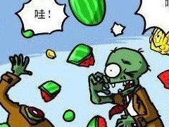 植物大战僵尸搞笑漫画