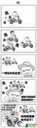 暴走漫画【乡村非主流】